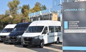 ГАЗ начнет серийное производство электромобилей в 2021 году