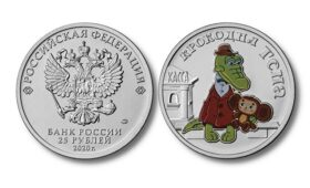Банк России выпускает памятные монеты с крокодилом Геной — ПРАЙМ, 24.11.2020