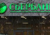 Сбербанк спрогнозировал уровень прибыли по итогам года — ПРАЙМ, 04.12.2020