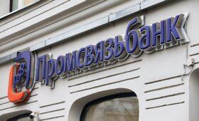 Промсвязьбанк будет докапитализирован государством — ПРАЙМ, 11.12.2020