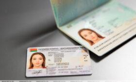 ID-карты взамен паспортов