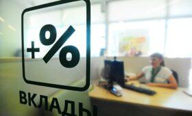 Ставка по вкладам крупнейших банков России остается на прежнем уровне — ПРАЙМ, 22.01.2021