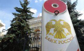 Банк России реабилитировал более 300 финансистов из «черного списка» — ПРАЙМ, 19.01.2021