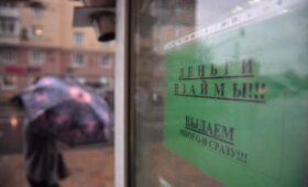 Банк России готовит поправки, упрощающие взыскание долгов для МФО — ПРАЙМ, 09.02.2021