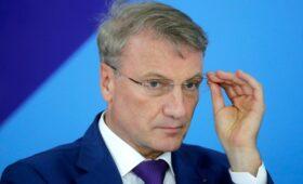 Греф оценил спад российской экономики в 2020 году