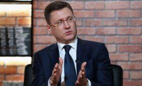 Новак объяснил исключение для России в решении ОПЕК+