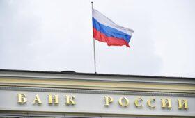 Банк России свернет часть «ковидных» послаблений — ПРАЙМ, 28.03.2021