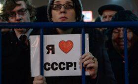 Каждый шестой россиянин не смог верно расшифровать аббревиатуру СССР