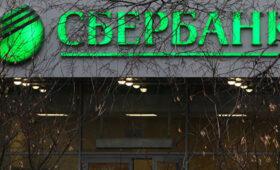 Сбербанк в феврале заработал рекордную чистую прибыль — ПРАЙМ, 05.03.2021