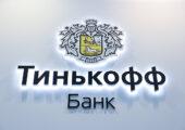 «Тинькофф» запустил сервис по оплате покупок долями — ПРАЙМ, 20.04.2021