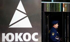 Суду Нидерландов рекомендовали присудить ЮКОСу победу в споре с Россией