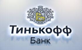 Клиенты сообщают о трудностях в работе приложения «Тинькофф банка» — ПРАЙМ, 01.04.2021