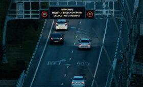 В России тестируют новый способ фиксации скорости при помощи камер