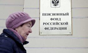 Эксперты ВШЭ увидели риск для россиян остаться без страховой пенсии