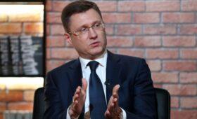 Новак оценил решение ОПЕК+ об увеличении добычи нефти