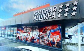 Федерация хоккея России решила выпустить детские игрушки