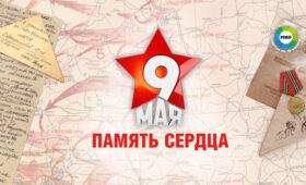 #ПАМЯТЬСЕРДЦА Телеканал «МИР» запускает международную акцию ко Дню победы и к 80-летию начала Великой Отечественной войны