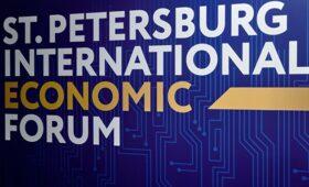 В Петербурге начинает работу Международный экономический форум — ПРАЙМ, 02.06.2021