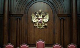 Конституционный суд поддержал оштрафованного из-за санкций США россиянина