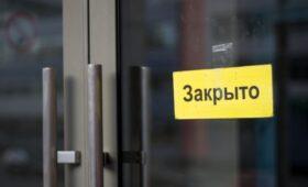 Число закрытых с начала года компаний в России стало рекордным за 6 лет