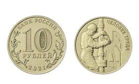 ЦБ выпускает памятную монету, посвященную работникам нефтегазовой отрасли — ПРАЙМ, 14.07.2021