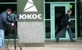 Россия обвинила экс-структуру ЮКОСа в рассекречивании решения на $5 млрд»/>