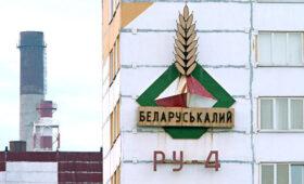 Минфин США дал четыре месяца на сворачивание сделок с «Беларуськалием» — ПРАЙМ, 09.08.2021