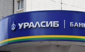 Банк Уралсиб опубликовал отчетность по МСФО за первое полугодие — ПРАЙМ, 30.08.2021
