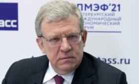 Кудрин предложил сократить госсектор в экономике России»/>