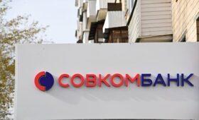 Чистая прибыль Совкомбанка за первое полугодие выросла почти в три раза — ПРАЙМ, 31.08.2021