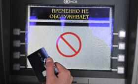 Назван порядок действий, если банкомат «съел» карту или «зажал» деньги — ПРАЙМ, 07.09.2021