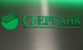 В Москве арестовали управляющего директора Сбербанка — ПРАЙМ, 30.09.2021